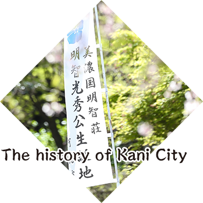 The history of Kani City