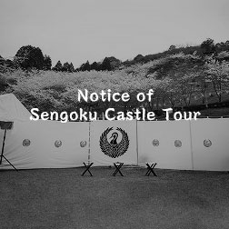 Notice of Sengoku Castle Tour
