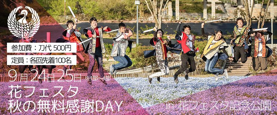 花フェスタ秋の無料感謝DAY