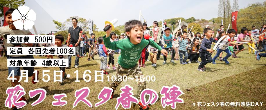 花フェスタ春の陣 in 春の無料感謝DAY 1日目 ※4/15-16の2日間開催