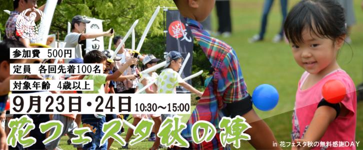 花フェスタ秋の陣 in 秋の無料感謝DAY 1日目 ※9/23-24の2日間開催
