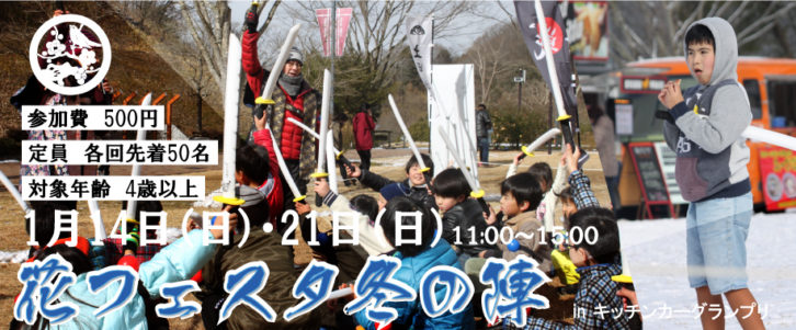 花フェスタ冬の陣 in キッチンカーグランプリ 1日目